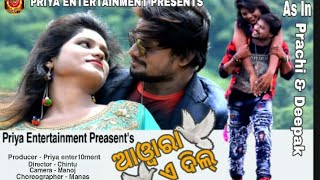 Awara E Dil Mora |Romantic Album Video\Human Sagar /Actor :- Deepak _s_:Prachi full HD
