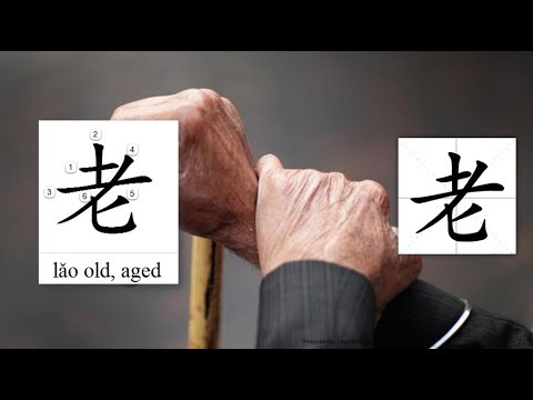 Origin of Chinese Characters - 0250 老 lǎo old, aged - Learn Chinese with Flash Cards