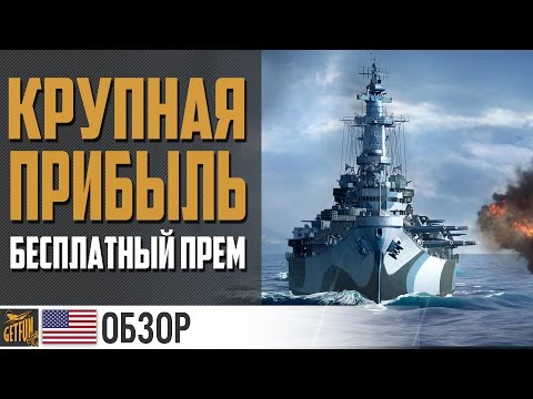 Линкор Missouri - Серебро без хлопот [Обзор World of Warships]