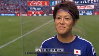 なでしこジャパン有吉佐織選手オランダ戦後インタビュー