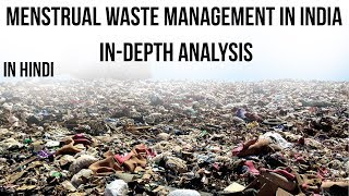 Menstrual Waste Management in India, Solid Waste Management Rules explained, Current Affairs 2019