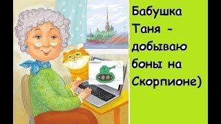 WOT Бабушка Таня идет в рандом :) #WOTИграю в танки