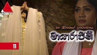 මායාරාජිනී - Maayarajini | Episode - 11 | Sirasa TV Thumbnail