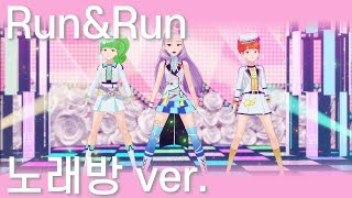[노래방 자막] 같이 불러 보자! RUN & RUN