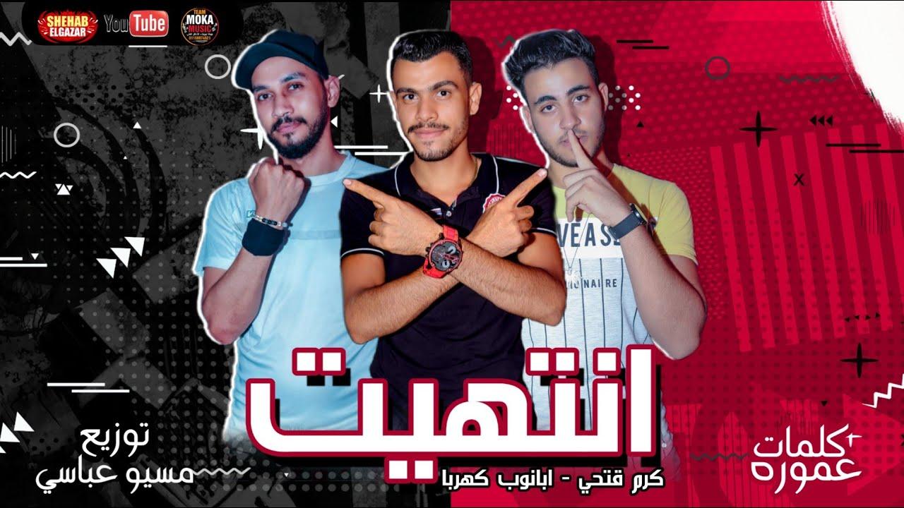 مهرجان انتهيت - كرم فتحي - كهربا - توزيع مسيو عباسي - اجدد مهرجنات 2020
