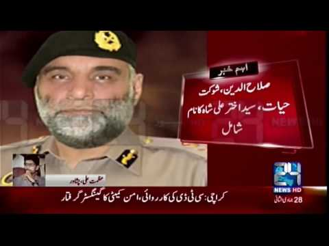 IG KPK appointment issue ; KPK gov send 3 names to Federal government