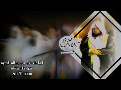 Surah Ta Ha by Zayed Al Attiyah