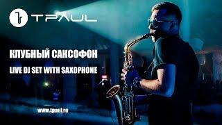 TPaul (клубный саксофон) - Main Promo 2018