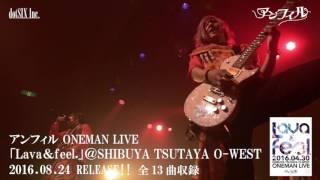 アンフィル「アンフィル ONEMAN LIVE「Lava&feel.」@SHIBUYA TSUTAYA O-WEST」SPOT