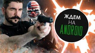 Ожидаемые игры на Андроид №3