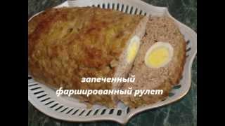 запеченный мясной рулет из фарша с яйцом