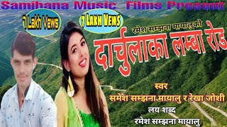 New_Nepali_Lok_Deuda_Song_2074__2018__Darchula_Ka_Lamba__Road__by_Rekha_Joshi_Umesh_BK
