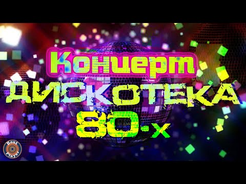 Концерт ДИСКОТЕКА 80-х