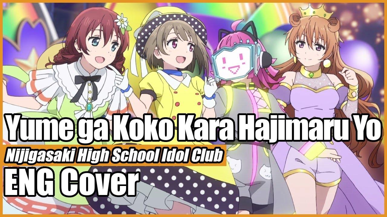 ⌈Sepia Pro.⌋ Yume ga Koko Kara Hajimaru yo ENGLISH Cover (Nijigasaki High School Idol Club)