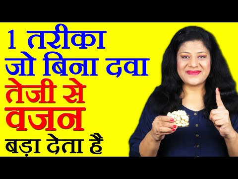 7 Health Tips in Hindi - How To Gain Weight With Easy Health