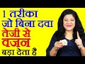 7 Health Tips in Hindi - How To Gain Weight With Easy Health Tips in Hindi- वजन बढ़ाने के घरेलू उपचार