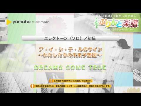 ア・イ・シ・テ・ルのサイン〜わたしたちの未来予想図〜 DREAMS COME TRUE