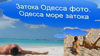 Затока Одесса фото. Одесса море затока(Затока Одесса фото. Одесса море затока. Затока отдых. Украина,города,Фото,видео Туризм,достопримечательнос..., 2015-07-09T07:31:51.000Z)