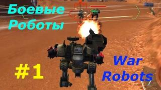Боевые Роботы. War Robots - #1 Обзор игры, новые роботы, победы и поражения! Lat's play.