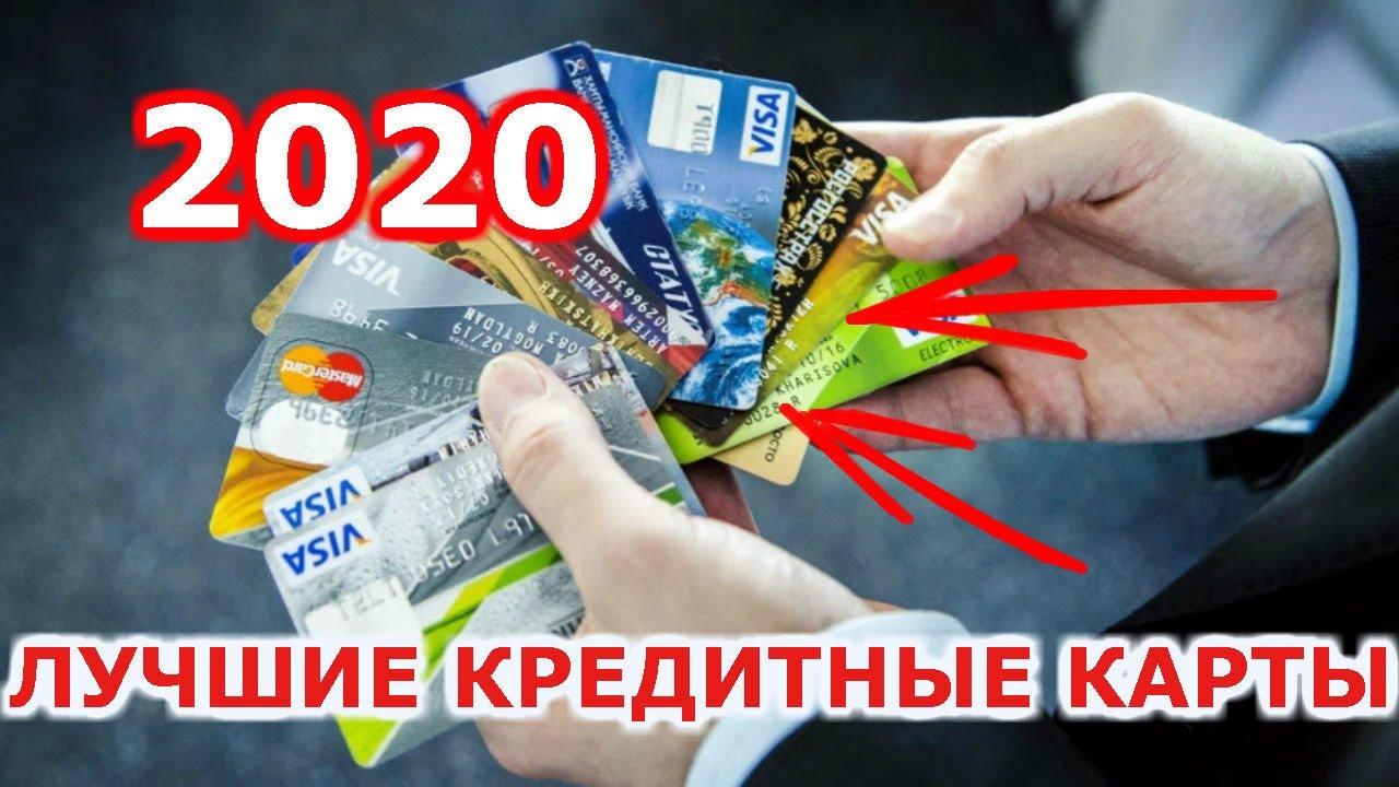 выгодные кредитные карты 2019 эйвон
