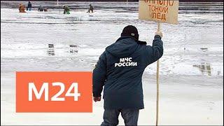 Смотреть видео Патрулирование водоемов в Подмосковье усилено из-за потепления - Москва 24 онлайн
