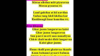 ramkrishna das sings khayaal-raag hameer- meraa albelaa, ghar jaaun langaravaa kaise
