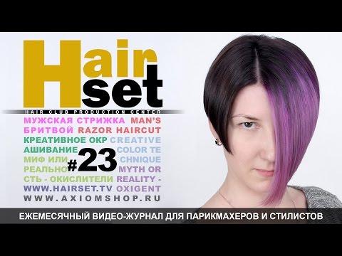 HAIR SET # 23 (стрижка бритвой, креативное окрашивание, окислители - GB, RU)