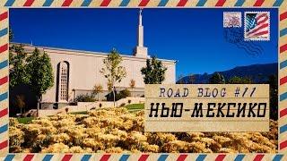[RoadBlog] - Нью-Мексико