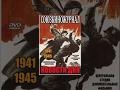 Союзкиножурнал № 13: Металлургическая промышленность (1943) документальный фильм