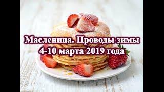 Масленица.  Проводы зимы    4 - 10 марта 2019 года