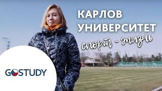 Отзыв о GoStudy. Обучение в Чехии. Карлов университет. Спортивный факультет.