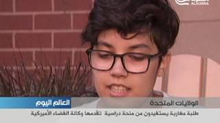 طالبات مغربيات متفوقات يفزن بمنحة دراسية تقدمها وكالة الفضاء الاميركية