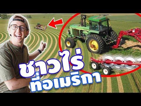 1 วันกับชาวไร่ที่อเมริกา!! เกษตรกรที่นี่โคตรเท่!!