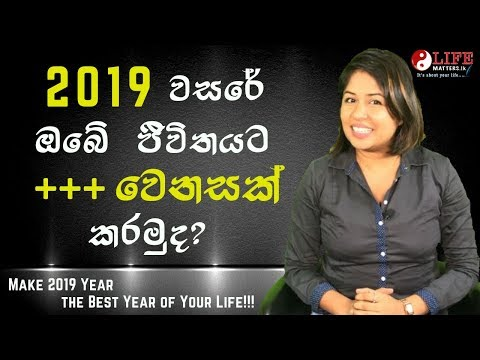 Make 2019 The Best Year Of Your Life!