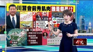 """十點上新聞》川習會前下馬威? 陸""""殲10""""部署南海 訪北韓會盟友"""
