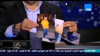 البيت بيتك - الإعلامي عمرو عبد الحميد يعرض صور الطفل المتوفي بسبب عملية خطأ ادت لوقف المخ