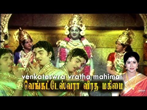 Venkateswara Vratham Mahimai | tamil full movie | telugu full movie