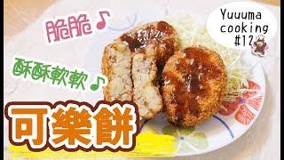 【做菜#12】脆脆,酥酥軟軟的♪可樂餅★コロッケの作り方|YuuumaTV