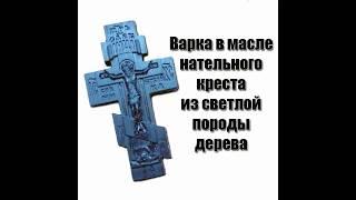 Православный нательный крест Варка в масле  Обзор#25
