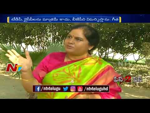 Central Government Does Not Believe The AP State Government : MP Kothapalli Geetha || Face to Face