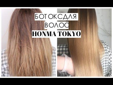 БОТОКС ДЛЯ ВОЛОС ДОМА + HONMA TOKYO