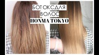 бОТОКС ДЛЯ ВОЛОС ДОМА  HONMA TOKYO