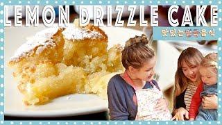 예비엄마 리지의 간단하지만 환상적인 촉촉 레몬 케이크!