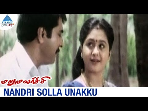 MaruMalarchi Movie Songs | Nandri Solla Unakku Video Song | Mammootty | Devayani | SA Rajkumar