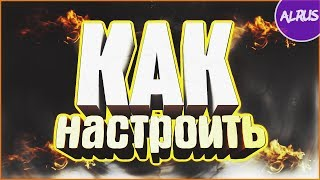 пРАВИЛЬНАЯ НАСТРОЙКА XSPLIT BROADCASTER ДЛЯ СТРИМА БЕЗ ЛАГОВ 2018! - ALRUS