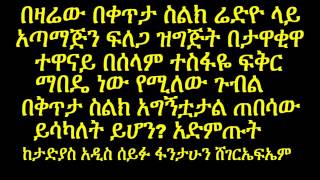 Live Blind Dating on Tadias Addis radio show July 2015