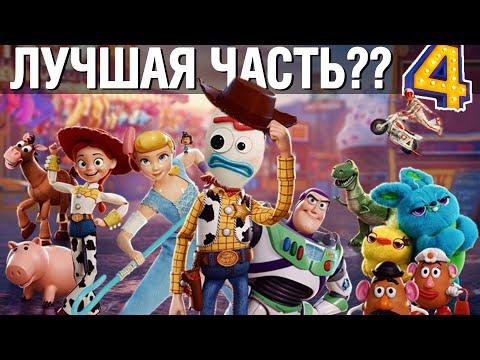 История Игрушек 4 | Обзор | Вилкинс лишь приманка | Pixar опять смог?
