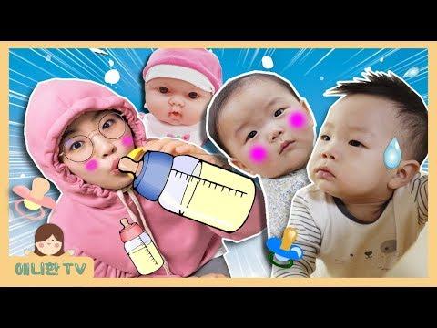 응애응애! 24시간 아기 체험 ♥ 아기 돌보기 상황극 베스트 하이라이트 Baby Sitter Pretend Play [애니한TV]