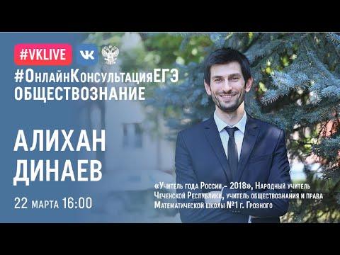 Обществознание - консультация ЕГЭ - от Учителя Года России 2018