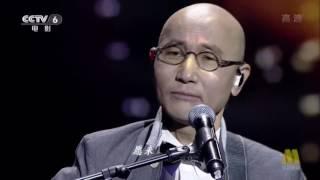 一生所愛-盧冠廷-2017CCTV6電影頻道電影之夜晚會